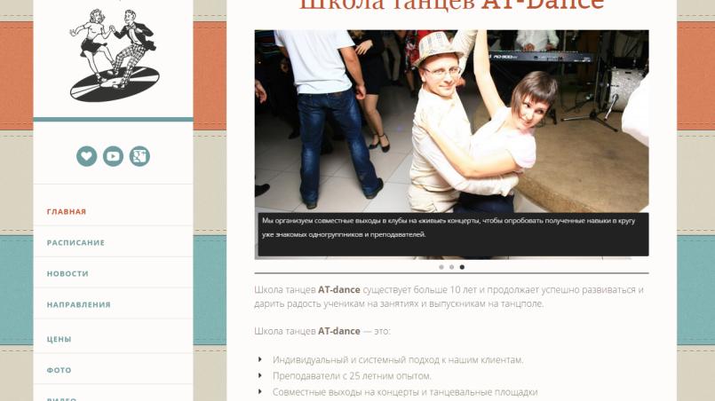 Сайт AT-Dance